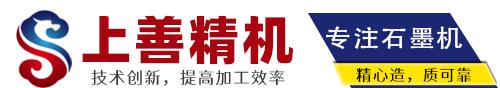 石墨加工中心廠家logo